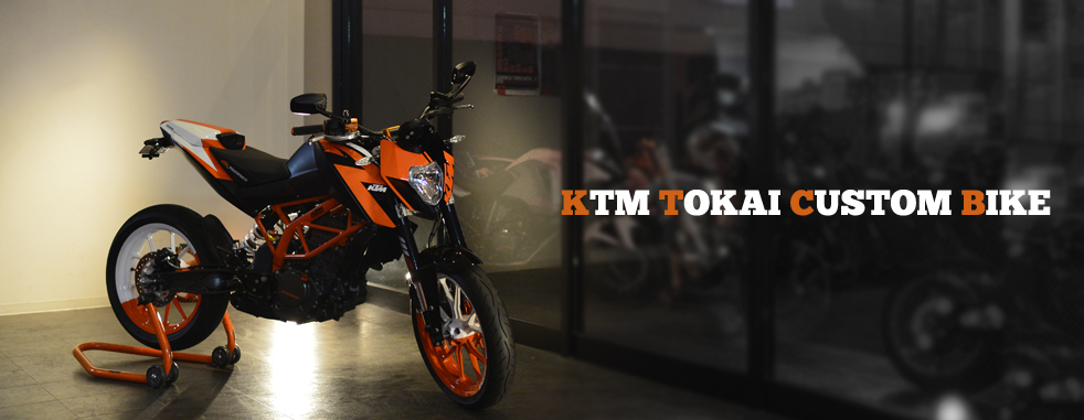 KTM東海カスタムバイク