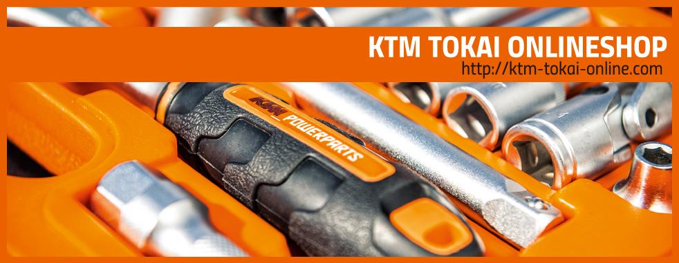 KTM東海オンラインショップ