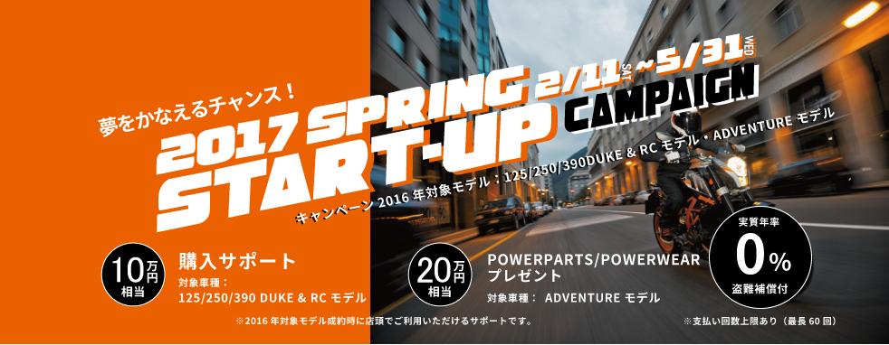 startupcampaign