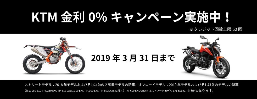 0%キャンペーン
